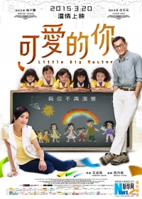 فیلم معلم دهکده (دوبله) - Little Big Master