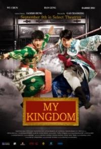فیلم پادشاهی من (دوبله) - My Kingdom