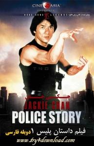 فیلم داستان پلیس 1 (دوبله) - Police Story 1