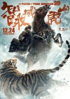 فیلم تسخیر کوهستان ببر (دوبله) - The Taking of Tiger Mountain