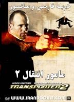 فیلم مامور انتقال 2 (دوبله) - Transporter 2