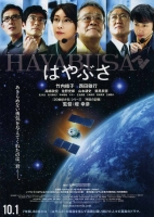 فیلم هایابوسا (دوبله) - Hayabusa