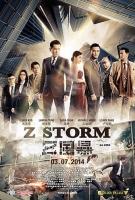 فیلم پرونده زد (دوبله) - Z Storm