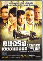 فیلم عبور از مرز (دوبله) - Across the Line