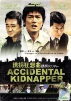 فیلم بچه دزد ناشی (دوبله) - Accidental Kidnapper