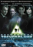 فیلم مثلث برمودا 3 (دوبله) - The Triangle 3