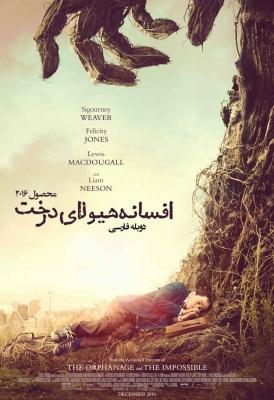 فیلم افسانه درخت (دوبله) - A monster calls