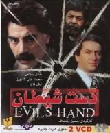 فیلم دست شیطان