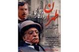 فیلم طهران روزگار نو