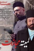 فیلم کمیته مجازات