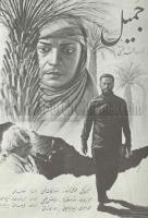 فیلم جمیل