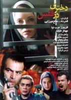 فیلم دختری در قفس