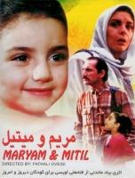 فیلم مریم و میتیل