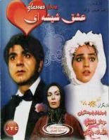فیلم عشق شیشه ای