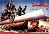 فیلم پناهنده
