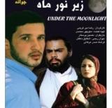 فیلم زیر نور ماه