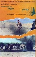 فیلم مهاجر