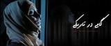 فیلم گامی در تاریکی