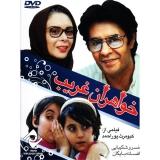 فیلم خواهران غریب