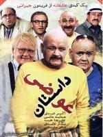 فیلم داستان عوضی