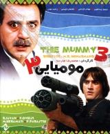 فیلم مومیایی 3