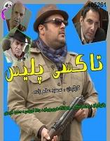 فیلم تاکسی پلیس