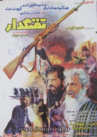 فیلم تفنگدار
