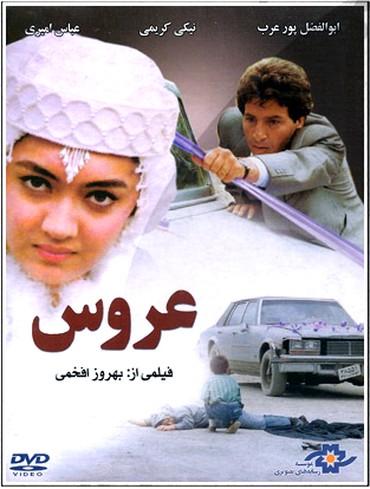 فیلم عروس