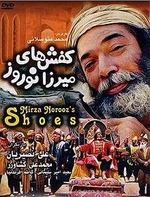 فیلم کفشهای میرزا نوروز