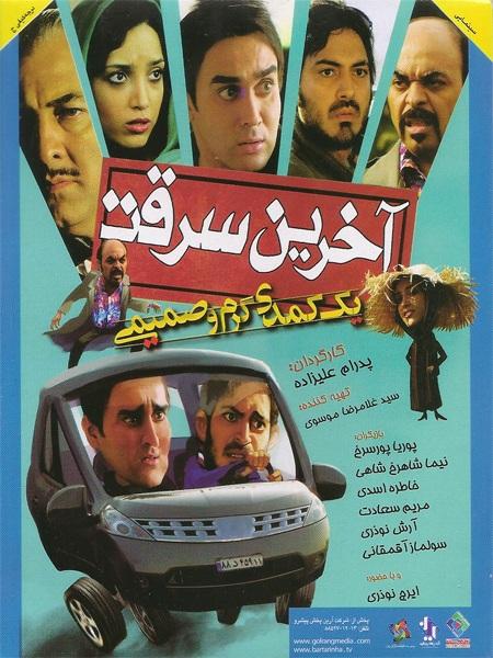 فیلم آخرین سرقت