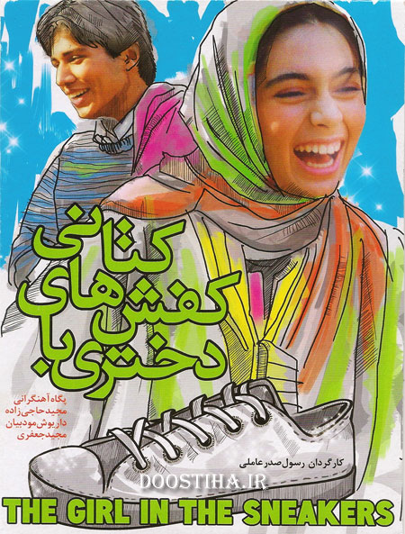فیلم دختری با کفشهای کتانی