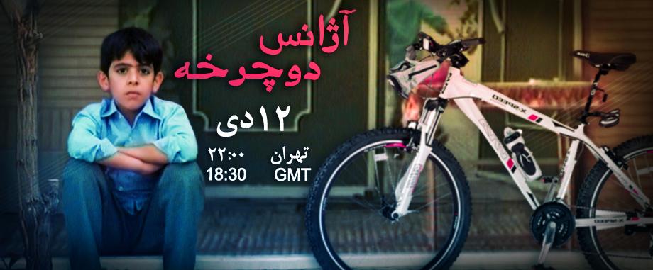 فیلم آژانس دوچرخه