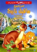 انیمیشن سرزمین ماقبل تاریخ (دوبله)