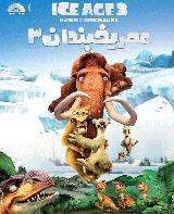 انیمیشن عصر یخبندان 3 (دوبله)