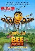انیمیشن بری زنبوری (دوبله)