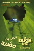 انیمیشن زندگی یک حشره (دوبله)