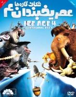 انیمیشن عصر یخبندان 4 (دوبله)