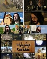 انیمیشن ایرانی فرمانروایان مقدس 2