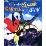انیمیشن قصری در آسمان 1 (دوبله) - castle in the sky 1