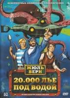 انیمیشن بیست هزار فرسنگ زیر دریا (دوبله) - 20000Leagues Under the Sea
