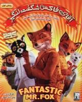 انیمیشن آقای فاکس (دوبله) -  Fantastic Mr. Fox
