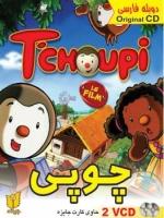 انیمیشن چوپی (دوبله) - tchoupi