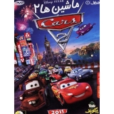 انیمیشن ماشینها 2 (دوبله) - Cars 2
