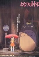 انیمیشن خرس خاکستری (دوبله) - My Neighbor Totoro