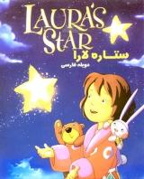 انیمیشن ستاره لارا (دوبله) - Lauras Star