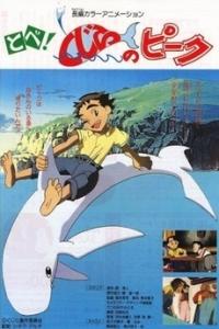 انیمیشن نهنگ سفید (دوبله) - Fly Peek!