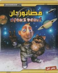 انیمیشن فضانوردان (دوبله) - Egon & Dönci