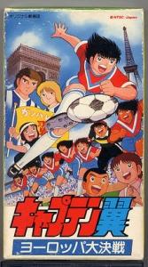 انیمیشن فوتبالیستها 1 (دوبله) - Ayaushi, Zen Nippon Jr