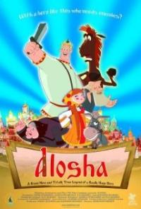 انیمیشن آلوشا (دوبله) - Alosha