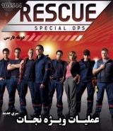 سریال عملیات ویژه نجات (سری دوم) - (دوبله)